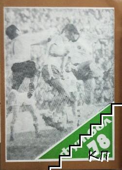 Футбол '78