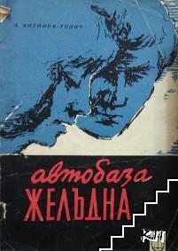 Автобаза Желъдна