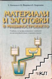 Материали и заготовки в машиностроенето