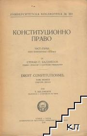 Конституционно право. Часть 1