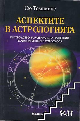 Аспектите в астрологията