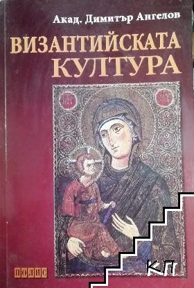 Византийската култура