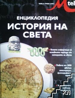 "Енциклопедия ""История на света"""