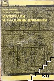 Материали и градивни елементи