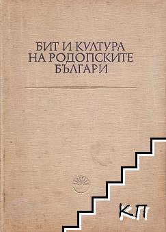 Сборник за народни умотворения и народопис. Книга LIV: Бит и култура на родопските българи