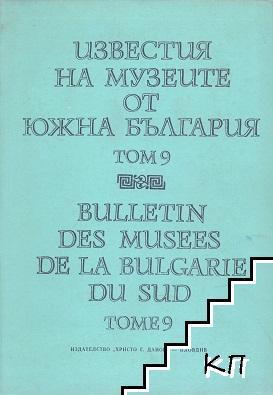 Известия на музеите от Южна България. Том 9