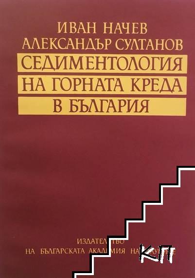 Седиментология на горната креда в България