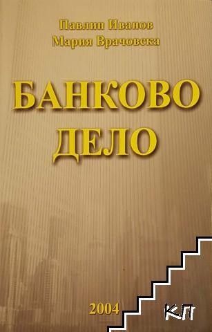 Банково дело