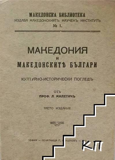 Македония и македонските българи