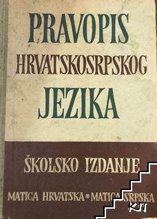 Pravopis hrvatskosrpskogjezika