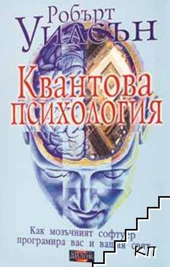 Квантова психология