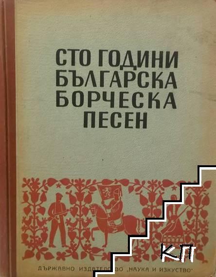 Сто години българска борческа песен