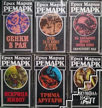Ерих Мария Ремарк. Комплект от 7 книги