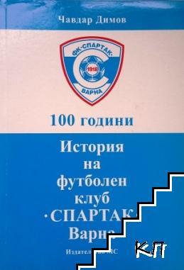 "История на футболен клуб ""Спартак"" Варна"