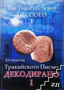 Тракийското писмо - декодирано. Част 1 / The Thracian Script Decoded. Part 1