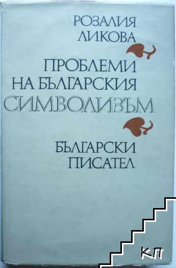 Проблеми на българския символизъм