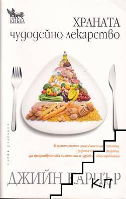 Храната - чудодейно лекарство