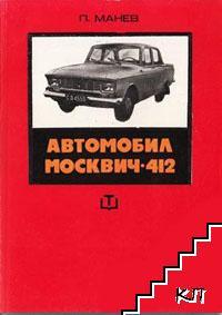Автомобил Москвич-412
