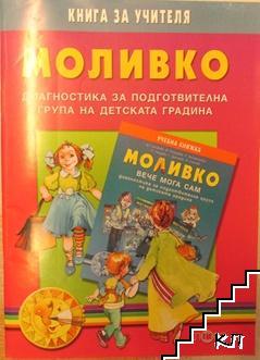 Книга за учителя: Моливко. Диагностика за подготвителна група