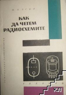 Как да четем радиосхемите