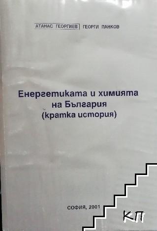 Енергетиката и химията на България