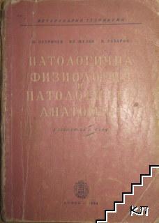 Патологична физиология и патологична анатомия