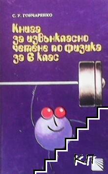 Книга за извънкласно четене по физика за 6. клас