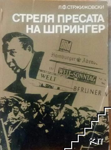 Стреля пресата на Шпрингер