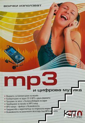 MP3 и цифрова музика