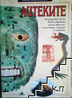 Ранни цивилизациии: Ацтеките