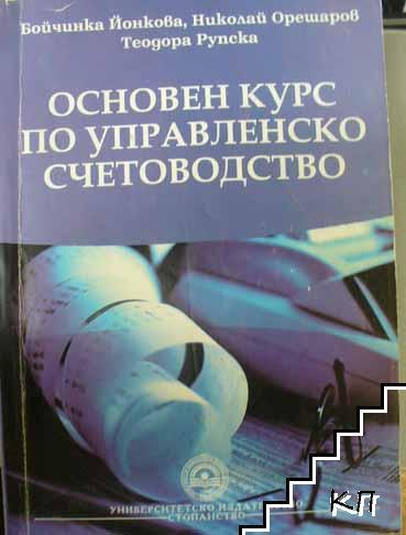 Основен курс по управленско счетоводство