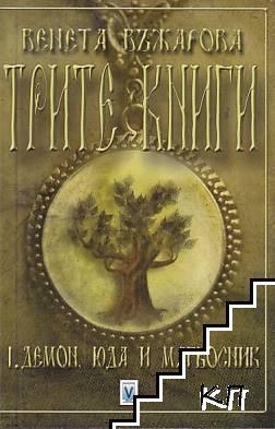 Трите книги. Книга 1: Демон, Юда и магьосник