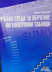 Учебна среда за обучение по електронни таблици