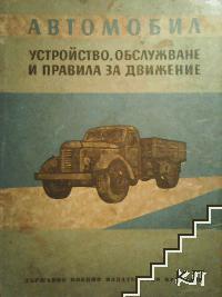 Автомобил - устройство, обслужване и правила за движение