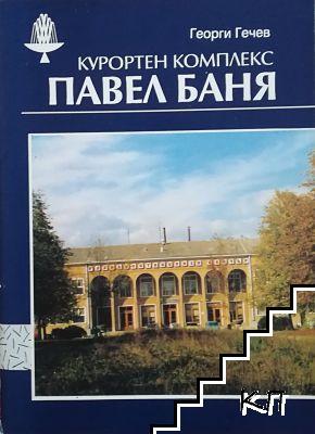 Курортен комплекс Павел Баня
