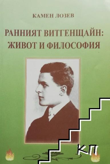Ранният Витгенщайн: Живот и философия