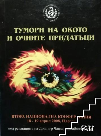 Тумори на окото и очните придатъци
