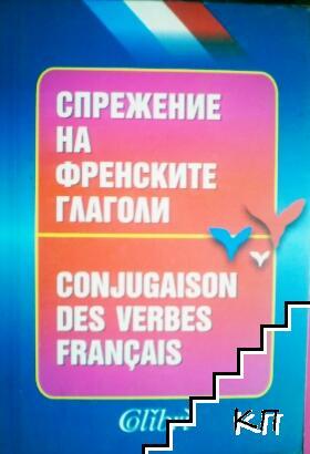Спрежение на френските глаголи