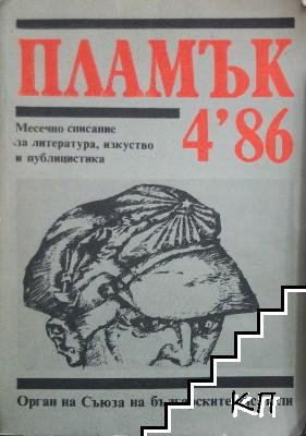 Пламък. Бр. 4 / 1986