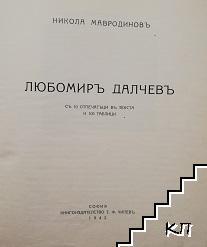 Любомиръ Далчевъ