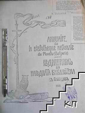 Годишникъ на народната библиотека въ Пловдивъ 1921