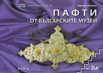 Пафти от българските музеи