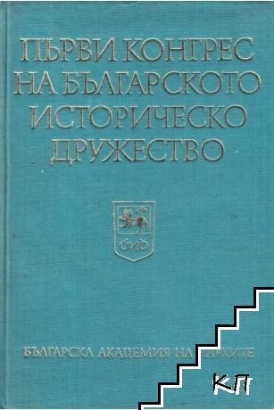 Първи конгрес на Българското историческо дружество. Том 2