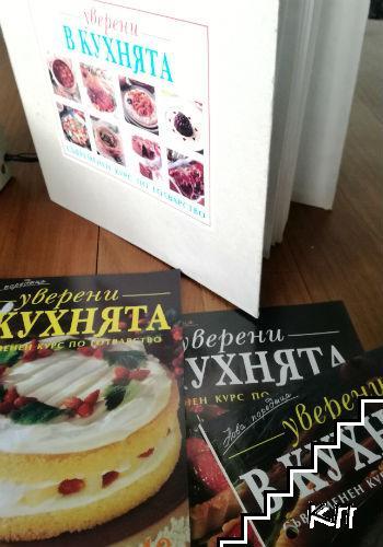 Уверени в кухнята