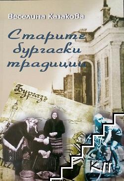 Старите бургаски традиции