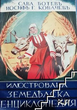 Илюстрована земеделска енциклопедия. Томъ 2: М-Я