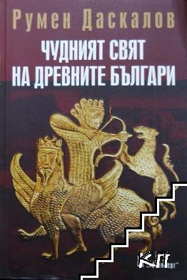 Чудният свят на древните българи