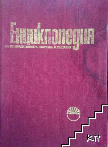 Енциклопедия на изобразителните изкуства в България. Том 1: А-Л