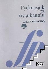 Руски език за музиканти