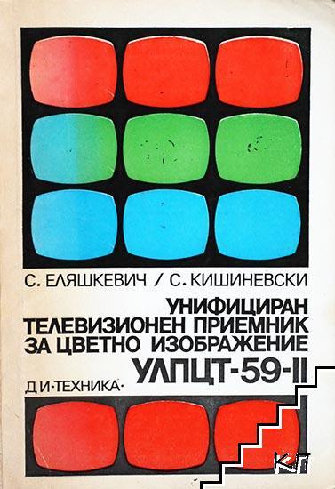Унифициран телевизионен приемник за цветно изображение УЛПЦТ-59-ІІ